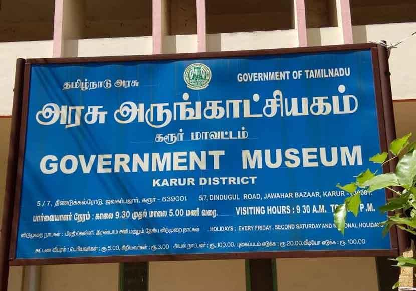 Karur tourist places